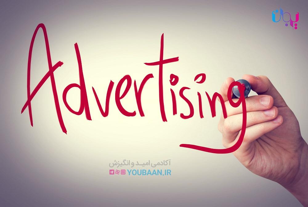 تبليغات, یوبان