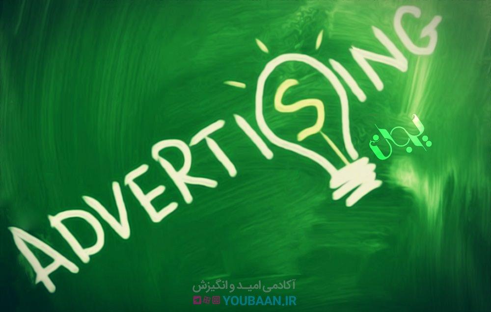 تبلیغات, یوبان