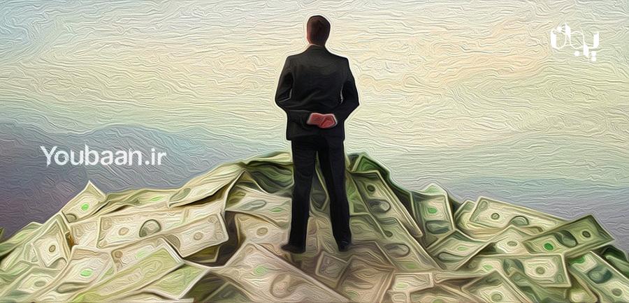 چگونه از صفر شروع کنیم و پولدار شویم, یوبان