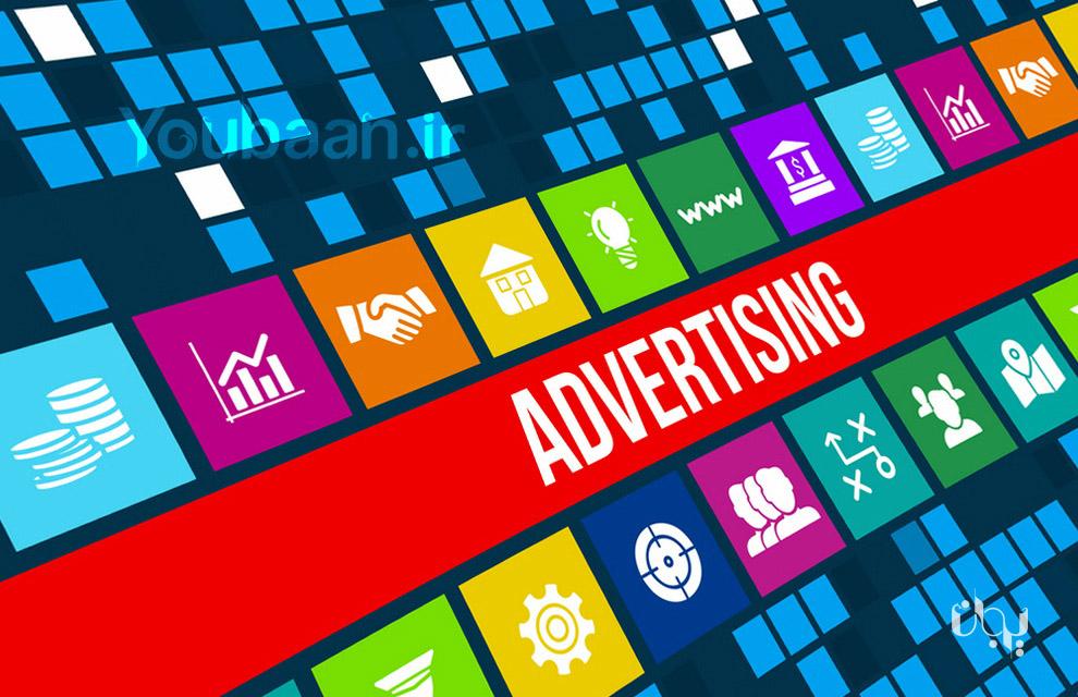 تبلیغات موثر در کسب و کار, یوبان
